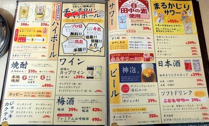 串カツ田中の飲み物メニュー
