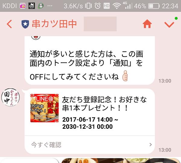 LINEアプリで串カツ田中のお友達登録をしたところ