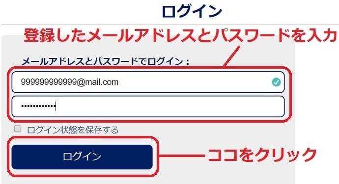 MY TOKYO 2020へのログイン画面
