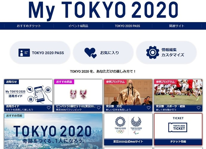 MY TOKYO 2020の画面