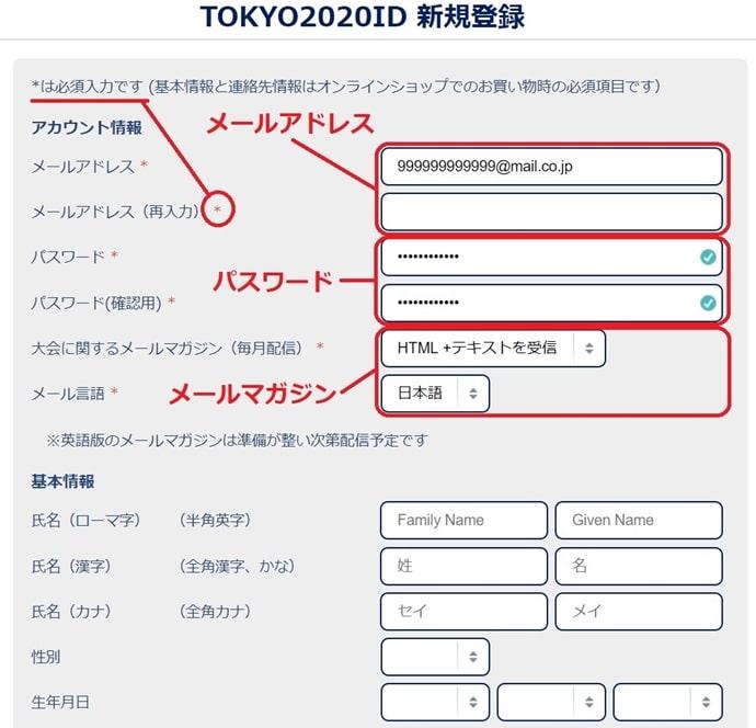 TOKYO 2020 IDの登録画面