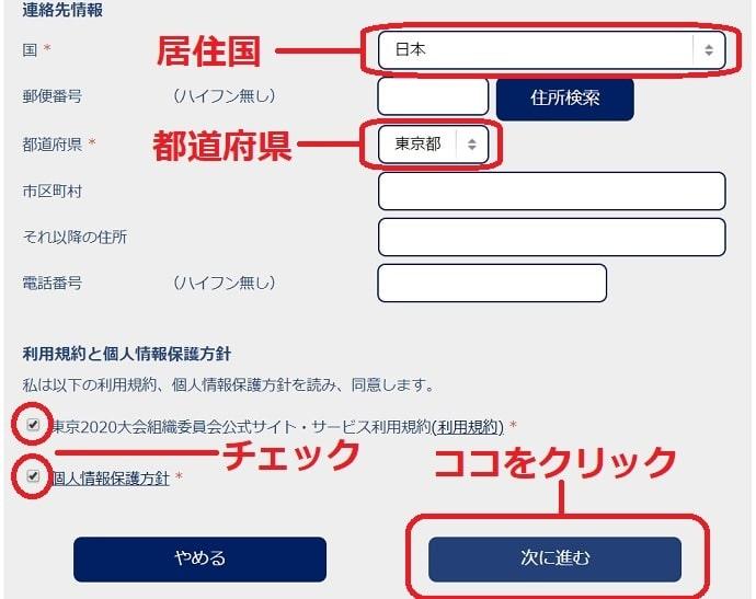 TOKYO 2020 IDの登録画面(下部)
