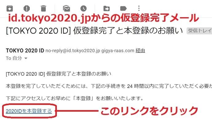 東京オリンピックのIDの仮登録完了のメール
