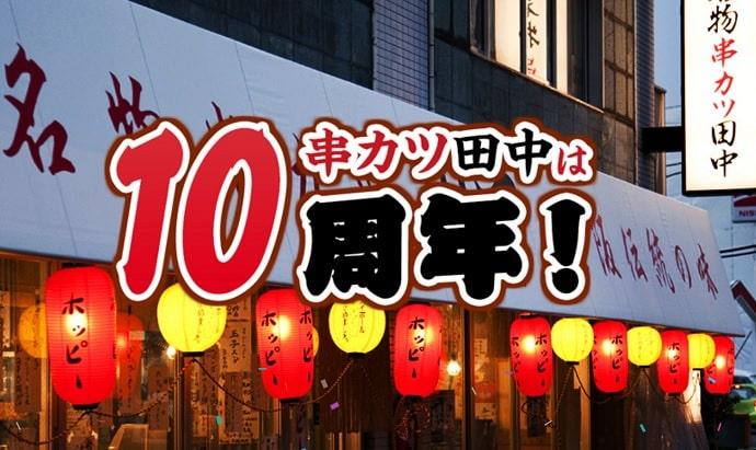 串カツ田は10周年