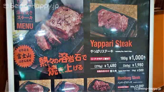やっぱりステーキ 1000円!