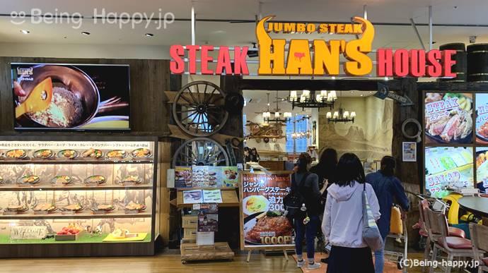 JUMBO STEAK Han's(ハンズ)のエントランス