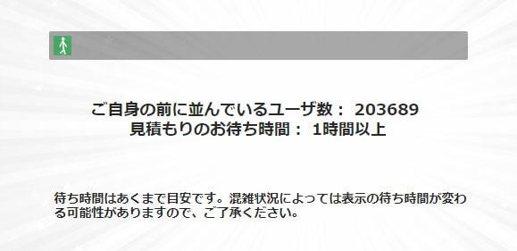 東京2020公式チケット販売サイト 20万人待ち
