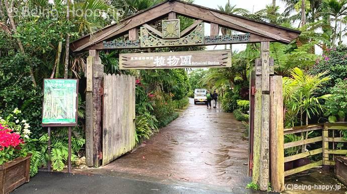 東南植物楽園 植物園入口
