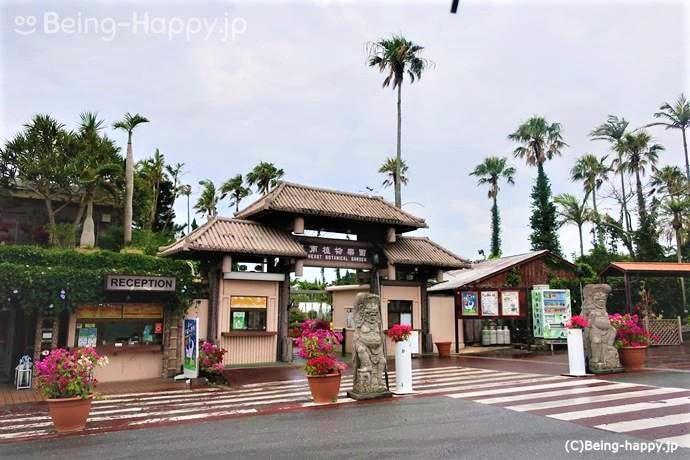 東南植物楽園 入り口