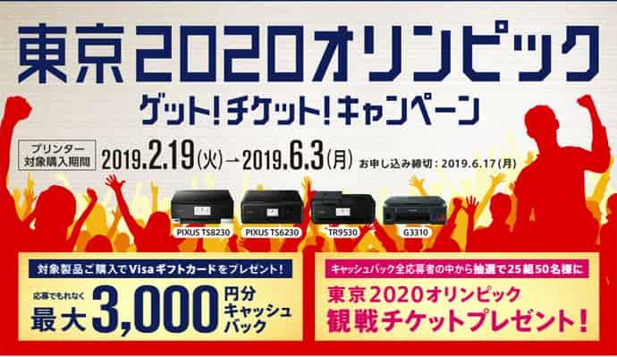 東京オリンピック観戦チケットプレゼントキヤノン