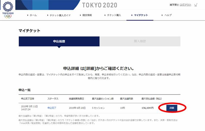 東京2020公式チケット販売サイト マイチケット画面