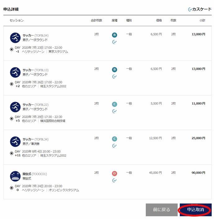 東京2020公式チケット販売サイト 申し込みキャンセル