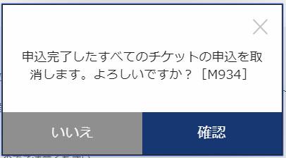 東京2020公式チケット販売サイト キャンセル確認