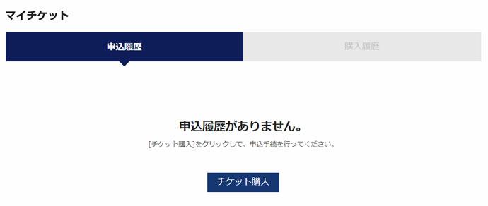 東京2020公式チケット販売サイト 全てキャンセル完了