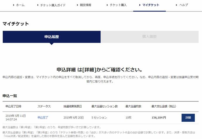 東京2020公式チケット販売サイト マイチケット
