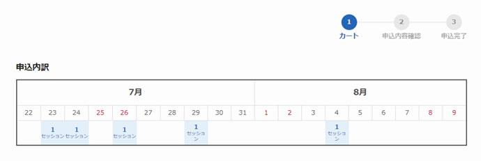 東京2020公式チケット販売サイト 日程の確認