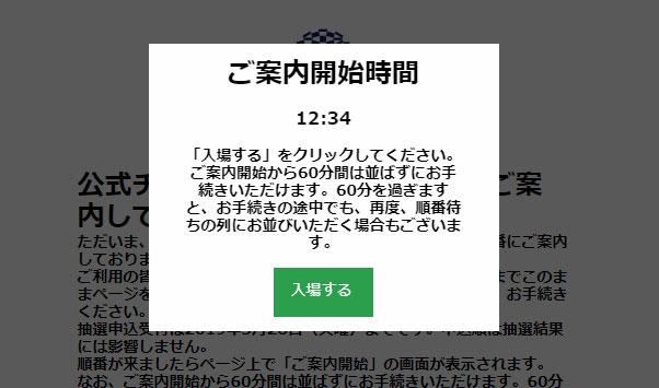 東京2020公式チケット販売サイト  自分の順番