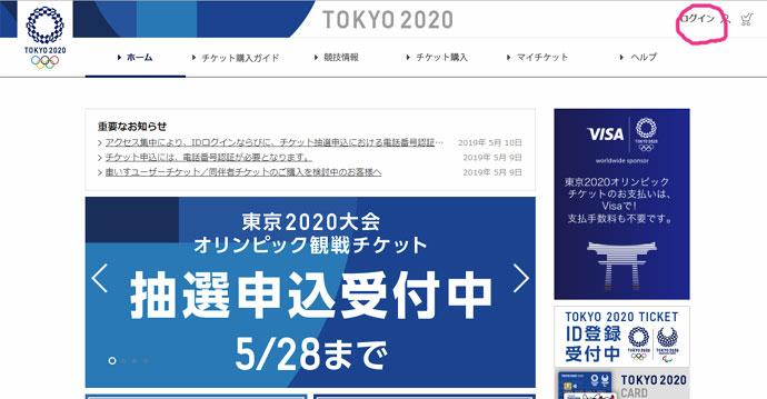 東京2020公式チケット販売サイト
