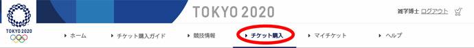 東京2020公式チケット販売サイト チケット購入