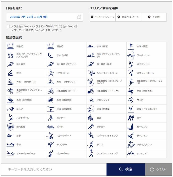 東京2020公式チケット販売サイト 競技を選択