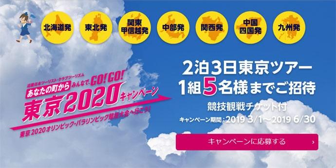 東京オリンピック観戦チケットプレゼント KNT