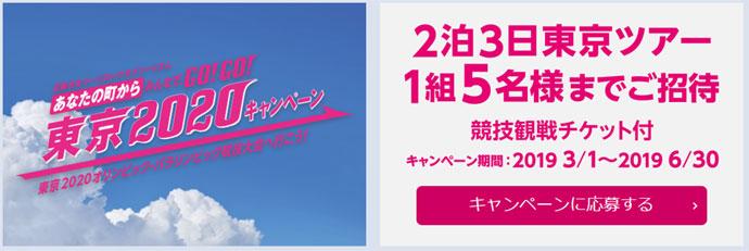 東京2020キャンペーン 2泊3日東京ツアーご招待