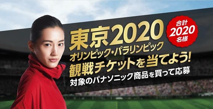 東京オリンピック観戦チケットプレゼント パナソニック