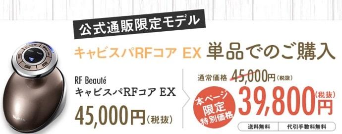 キャビスパRFコアEXのキャンペーン(単品)