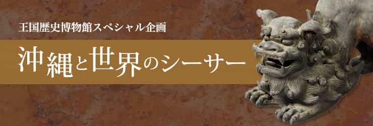 おきなわワールド 沖縄と世界のシーサー
