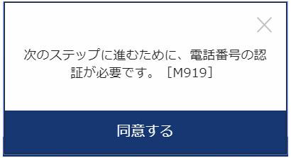 東京2020公式チケット販売サイト 電話認証ダイアログ