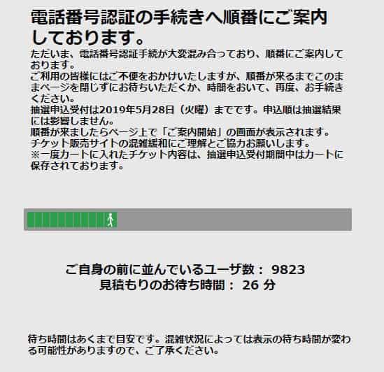 東京2020公式チケット販売サイト 電話認証待ち