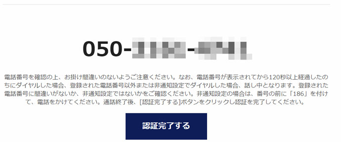 東京2020公式チケット販売サイト 電話番号