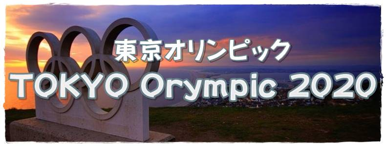 東京オリンピックカテゴリ