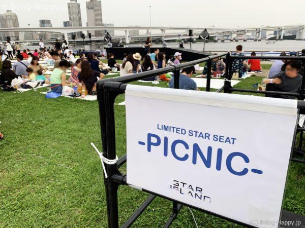 PICNIC(¥60,000/4名)シート