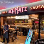 SCHMATZシュマッツ ビアダイニングの雰囲気とおすすめメニュー【キュープラザ池袋】