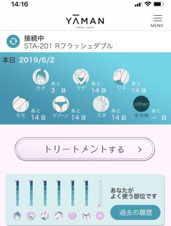 レイボーテRフラッシュダブルのスマホアプリ