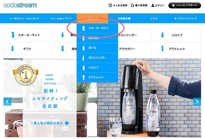 購入方法1:商品一覧からスターターキットを選ぶ