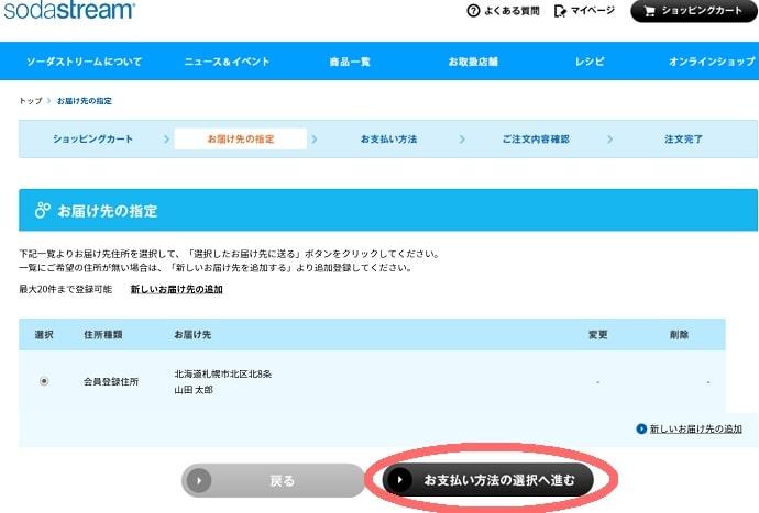購入方法9:支払方法の選択へ進むボタンをクリック
