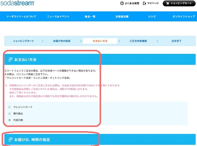 購入方法10:支払方法やお届け日の選択後、注文内容を確認するボタンをクリック