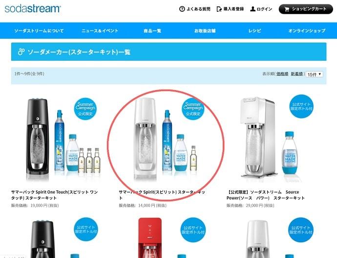 購入方法2:商品一覧から購入したい商品を選ぶ