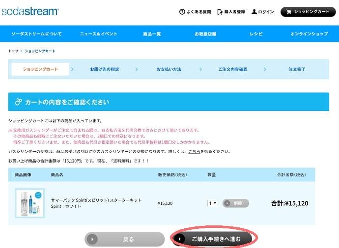 購入方法4:カートの内容を確認し、購入手続きボタンをクリック