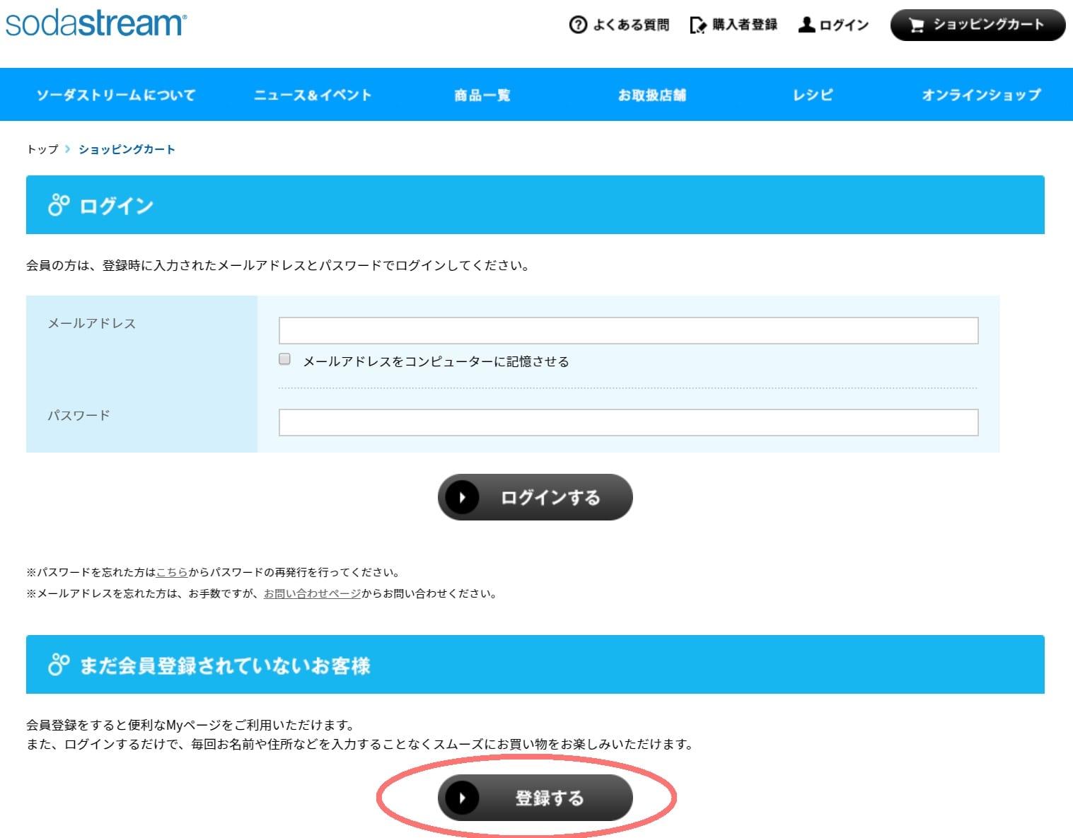 購入方法5:会員登録していない場合、登録ボタンをクリック
