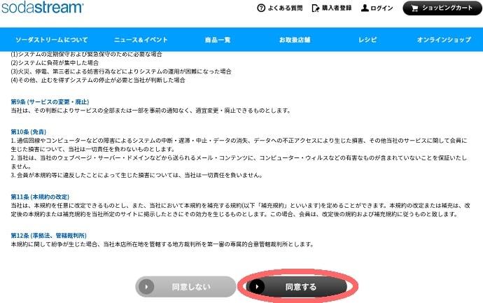 購入方法6:利用規約を確認しOKなら、同意ボタンをクリック