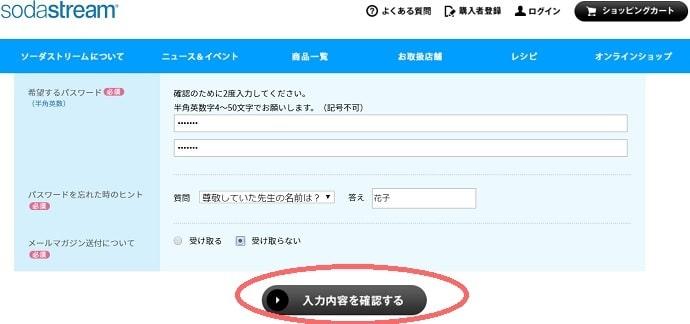 購入方法7:入力内内容を確認するボタンをクリック