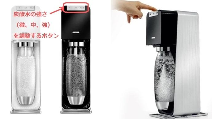 ソーダストリーム:炭酸の調整が全自動のタイプ