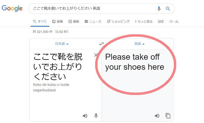 翻訳結果がGoogle翻訳によって返されました
