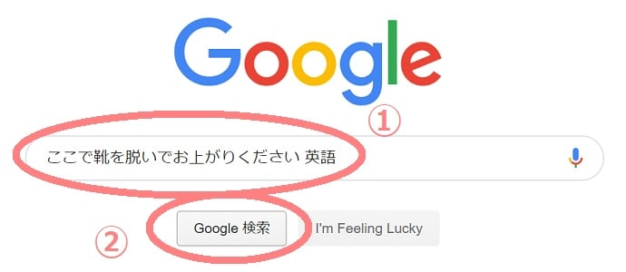グーグルの検索窓に入力