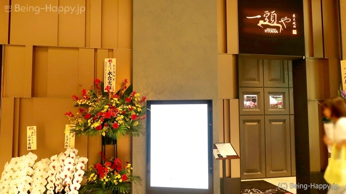 東京焼肉 一頭や コレド室町テラス店の外観