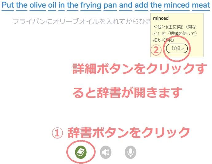 ポケトーク・リンクの辞書機能
