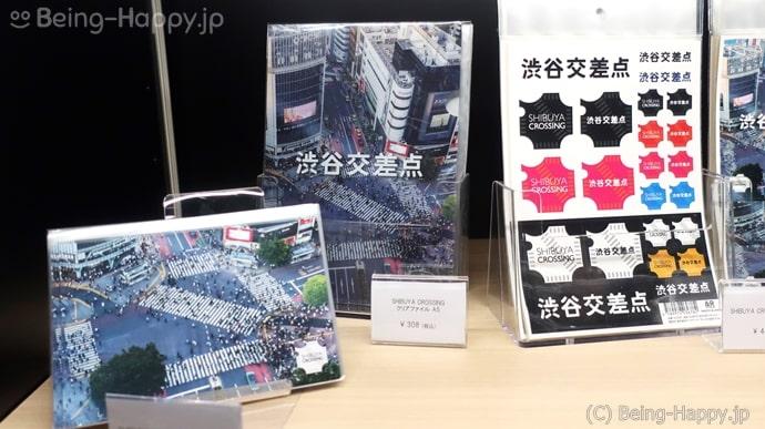 「SHIBUYA SOUVENIR SHOP」のお土産